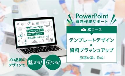 【松コース】PowerPointテンプレートデザイン&原稿を基にスライドデザイン