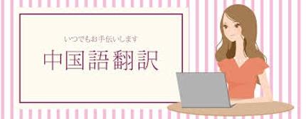 中国語ビジネス翻訳依頼(台湾・中国大陸どちらも可)