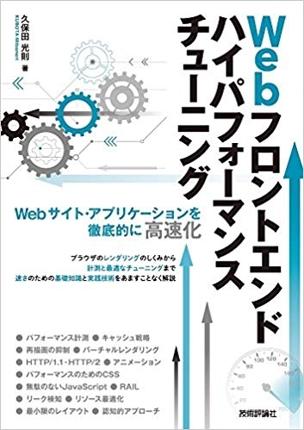 Webサイト、サービスのパフォーマンス改善