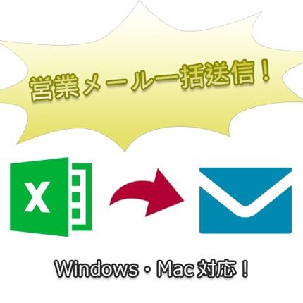 エクセルやCSVから一括送信できる営業メール送信自動化ツールを開発します