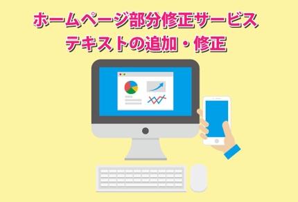 ホームページ部分修正サービス/テキスト文の追加・修正