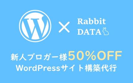 【新人ブロガー様50%OFF】WordPressサイトの構築を代行します