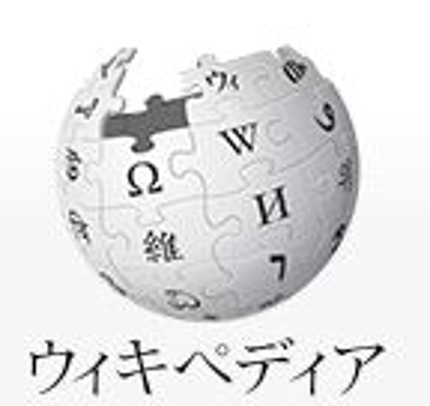 ウィキペディア記事を作成・編集・修正します