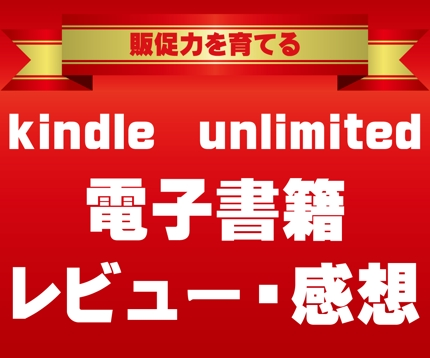 Kindle Unlimited レビューします。感想で電子書籍の販促力アップ!