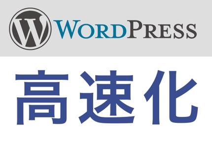Wordpressを高速化します SEOに効果あり