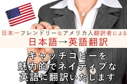 キャッチコピー等を魅力的でネイティブな英語に翻訳いたします