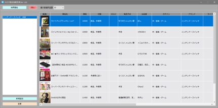 メルカリから自動で商品情報を取得するソフト
