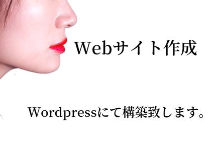 WordPressを使用してのwebサイト作成