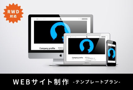 レスポンシブWEBサイト制作【テンプレートプラン】
