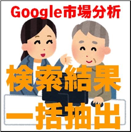 【Google市場分析】VBA複数キーワード検索結果一括抽出ツール