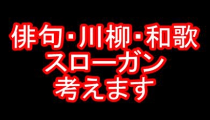 俳句・川柳・和歌・スローガン、考えます!