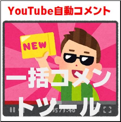 【YouTube自動コメント】VBA複数アカウント一括コメントツール