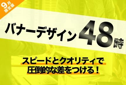 ■■バナーデザイン48時■■ユーザの目に留まる高品質デザインをどこよりも早く!