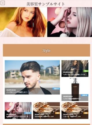 売上に繋がるオシャレ美容室ホームページ