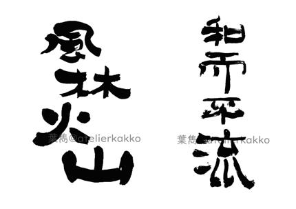 筆文字(ロゴ書、商品名)