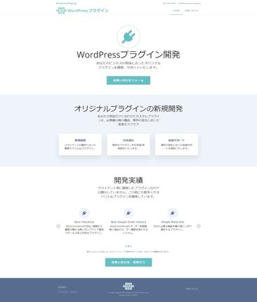 WordPress オリジナル・カスタムプラグインの開発