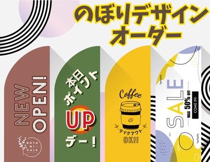 【おしゃれに】のぼりデザインオーダー【オリジナル】
