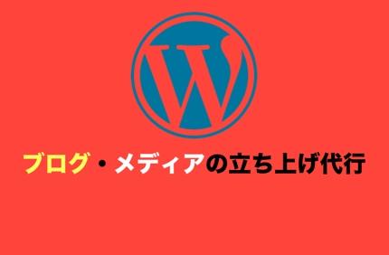 取説アリ!WordPressでのブログ・メディアの立ち上げを格安代行します