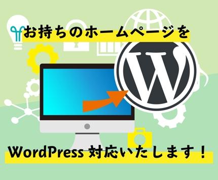 お持ちのホームページをWordPress化します
