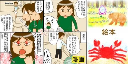 漫画・絵本制作