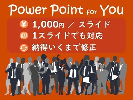 あなたのパワーポイント資料を精緻華憐に仕上げます