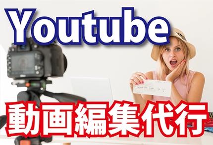 Youtube用の動画編集代行します! サムネイル作成やDVDにも焼きます