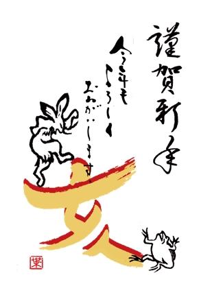 筆文字年賀状デザイン