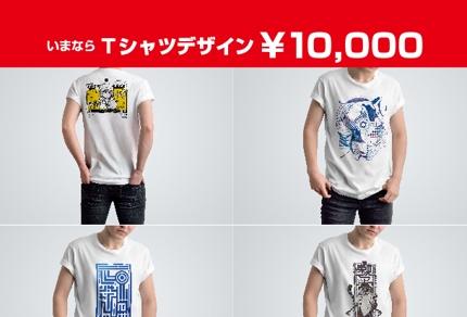 【期間限定価格】Tシャツをデザインします【普段着使いできる】