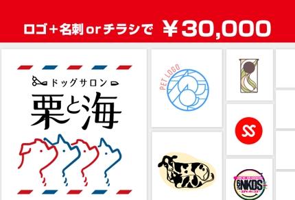【ロゴ+名刺orチラシ】最良のデザインいたします【パンフレットも可能です!】