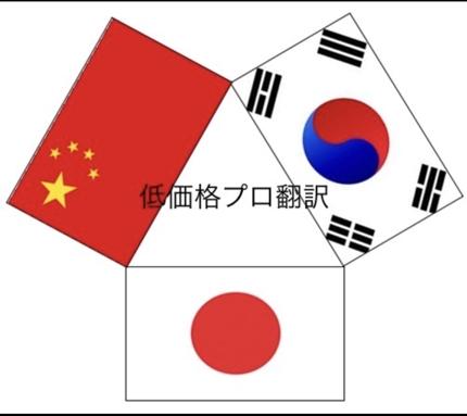 日⇄韓 日⇄中 韓⇄中 ネイティブ翻訳