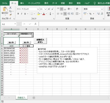 【Excel】Amazon データ自動取得ツール~自動化の一歩踏み出しませんか~