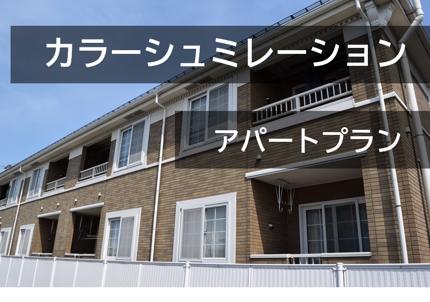 《アパート専用》お任せ!外壁 カラーコーディネート(シュミレーション)サービス