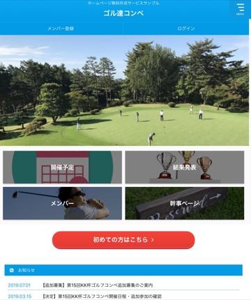 ゴルフコンペの専用ホームページ制作 コンペの案内・結果・出欠確認・一斉連絡が可能