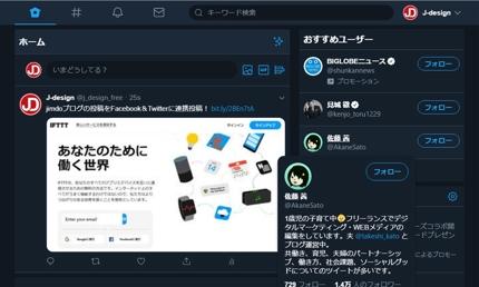 jimdoブログFacebook&Twitterに自動連携!