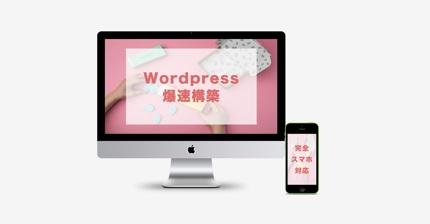 WordPressを使っで格安・即納のホームページを制作します