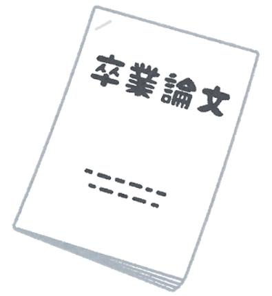 卒論のお手伝い(ネタ提案・論理展開・校正)