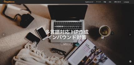 ホームページ/ LP作成(英語/中国語対応可能)
