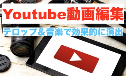 Youtube向け動画編集_30分〜1時間の動画を5〜10分程度に編集します
