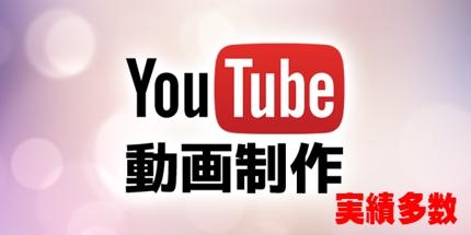 YouTube動画制作、多くのチャンネルに参加
