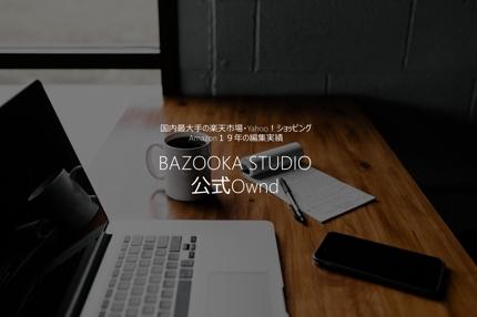 Ameba owndサイト制作 ADVANCED PLAN