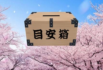 【翻訳目安箱】和英ー英和翻訳における表現アドバイス