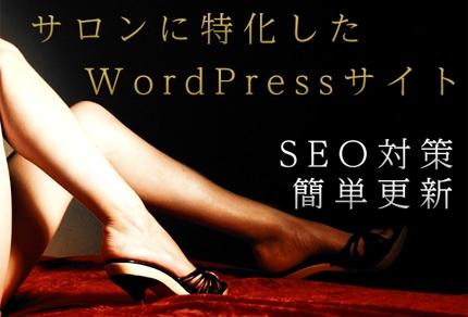 サロンに特化したWordPressサイト制作
