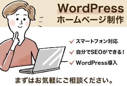 専門用語を極力使わず、コミュニケーションを大切にホームページを作成します
