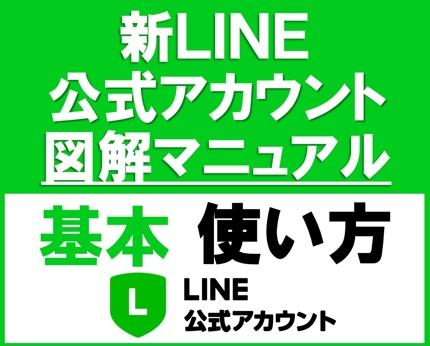 LINE公式アカウント設定図解マニュアル