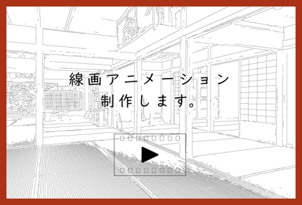 線画風アニメーションテキスト作成(SVGアニメーション)
