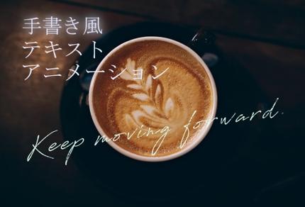 WEBサイト用手書き風アニメーションテキスト作成