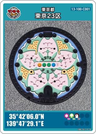 東京都23区限定の人気マンホールカードを代行入手致します