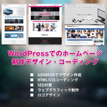 WordPressでのどんなホームページでも制作デザイン・コーディング