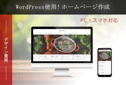 WordPress使用!ホームページ作成(デザイン重視)