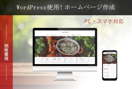 WordPress使用!ホームページ作成(価格重視)